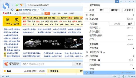 搜狗高速浏览器预览版